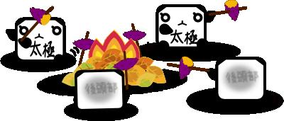 焼き芋太極拳