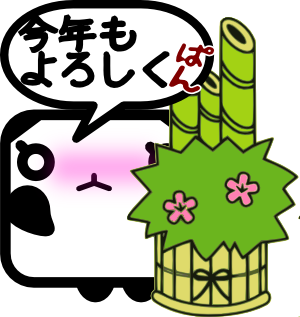 ぱんだのファラオ