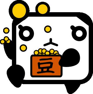 ぱんだの豆まき